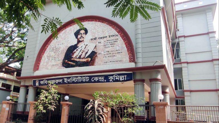 কুমিল্লায় বিলুপ্তির পথে বিদ্রোহী কবির স্মৃতিচিহ্ন